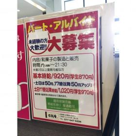 柿安口福堂フォレオ大津一里山店