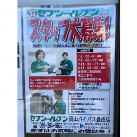 セブン-イレブン 岡山バイパス豊成店