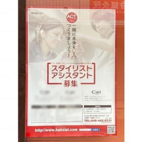 Ciel CoCo(シエル ココ) 川口店