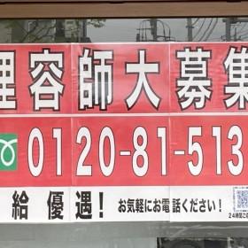 理容cut-A(カットエー) 鳩ヶ谷店
