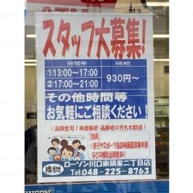 ローソン 川口東領家2丁目店