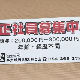 牛角 静岡SBS通り店