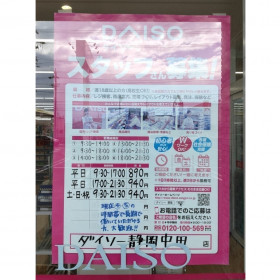 ザ・ダイソー 静岡中田店
