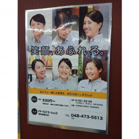 ドトールコーヒーショップ 東武朝霞台店