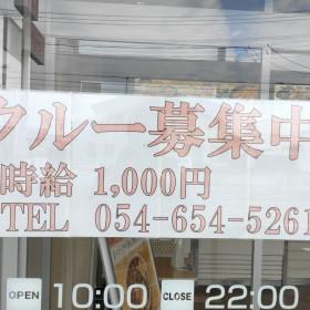 ほっともっと 静岡登呂6丁目店