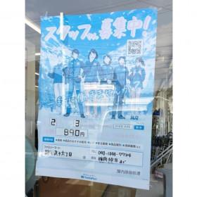 ファミリーマート 静岡丸子六丁目店