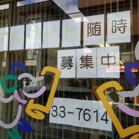 朝日新聞サービスアンカー西大寺