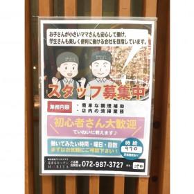 花まるキッチン森田