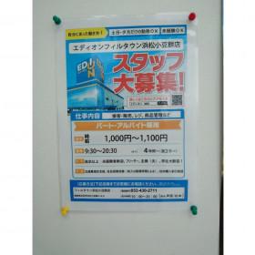 エディオン フィルタウン浜松小豆餅店