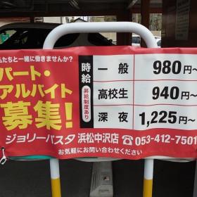 ジョリーパスタ 浜松中沢店