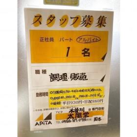 太閤堂 アピタ木曽川店