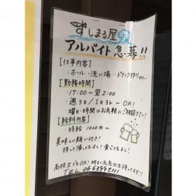 すしまる屋 東三国店