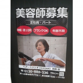 ヘアースタジオ IWASAKI 奈良高田店