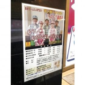 リンガーハット 神戸西神中央店