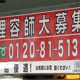 理容cut-A(カットエー) 長岡天神店