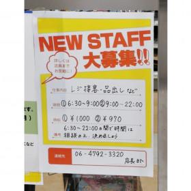 生活彩家 OMMビル店