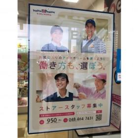 サーティワンアイスクリーム 朝霞店