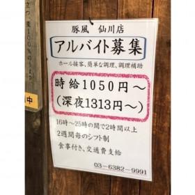 豚風 仙川店