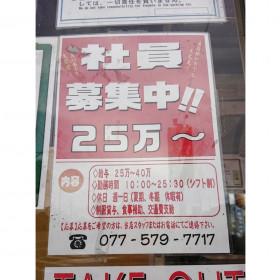 中華そば 殿 雄琴店