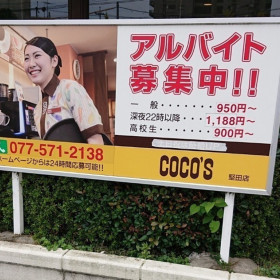 COCO'S(ココス) 堅田店