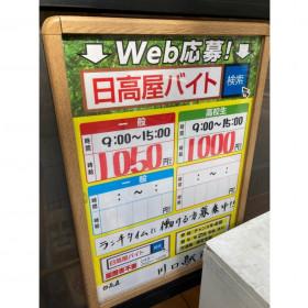 日高屋 川口駅前店