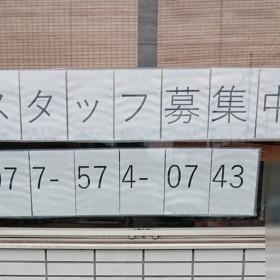 ひより 堅田店