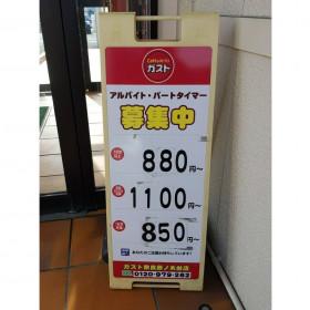 ガスト 奈良藤ノ木台店