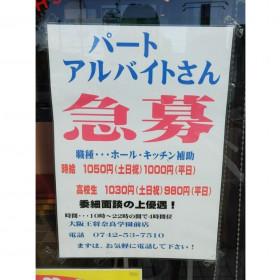 大阪王将 奈良学園前店