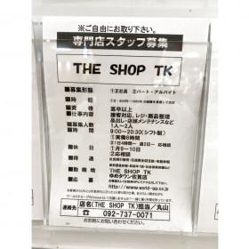 THE SHOP TK(ザショップ ティーケー) ゆめタウン佐賀店