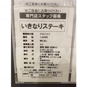 いきなりステーキ ゆめタウン佐賀店