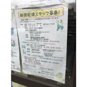 読売新聞 読売センター 藤沢北部