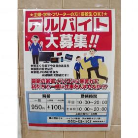 ベイシア電器 浜松都田テクノ店