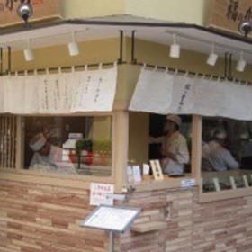 福のから 武蔵境店