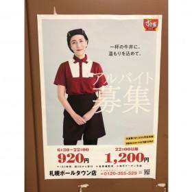 すき家 札幌ポールタウン店