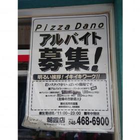 ピザ・ダーノ朝霞店