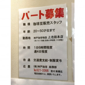 株式会社神戸珈琲 本社/工場/神戸珈琲物語 上池田本店
