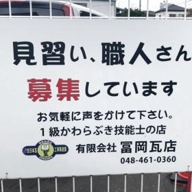有限会社冨岡瓦店