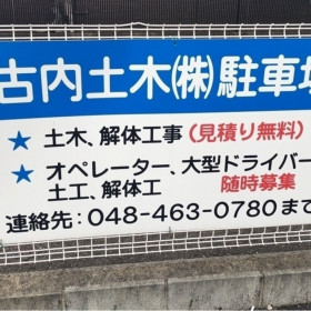 古内土木株式会社