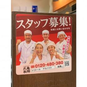 丸亀製麺 イオン三田ウッディタウン店