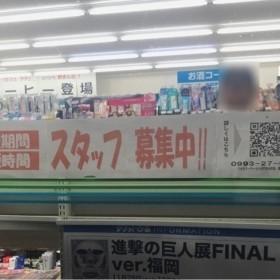 ファミリーマート いぶすき山川店