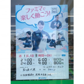 ファミリーマート 金ヶ崎六原店