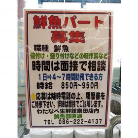 わたなべ生鮮館 泉田店