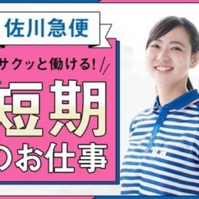 佐川急便株式会社 大洲営業所(仕分け_短期)