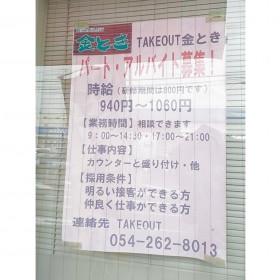 金とき 池田店