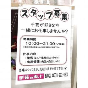 手芸の丸十 西神店