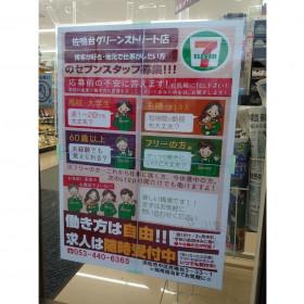 セブン-イレブン 佐鳴台グリーンストリート店