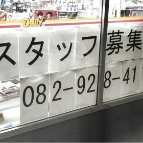 デイリーヤマザキ 広島美鈴が丘店
