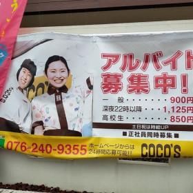 ココス 金沢八日市店