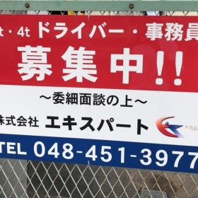 株式会社エキスパート 朝霞倉庫