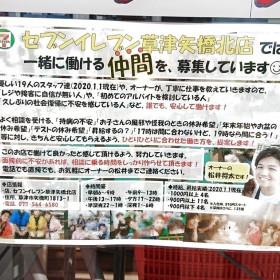 セブン-イレブン 草津矢橋北店